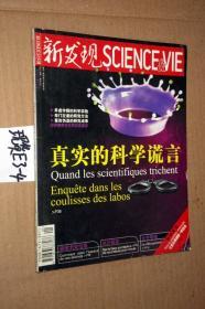 新发现2009 真实的科学谎言