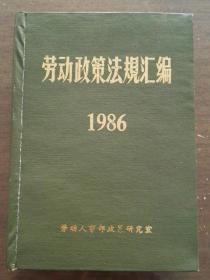 劳动政策法规汇编1986、1987、1988三本