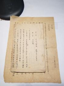 民国陕西富平教育工作者学习笔记,和日记内容