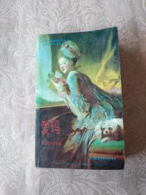 英文版《爱玛》作者、出版社、年代、品相、详情见图!铁橱东1--1内