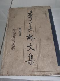 季羡林文集.第四卷.中印文化关系