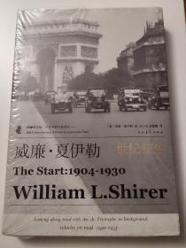 威廉 夏伊勒的二十世纪之旅(威廉 夏伊勒回忆录,全三册)《世纪初生:1904—1930》《噩梦年代:1930—1940》《旅人迟归:1945—1988》,