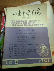山东中医学院学报   1980.4
