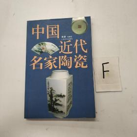 中国近代名家陶瓷
