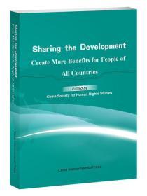共享发展:更好造福各国人民