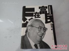 中国乡村考察报告:志在富民