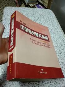 中国海关通关指南 第3版