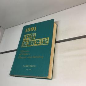 中国金融年鉴 1991 【精装】【一版一印 9品-95品+++ 正版现货 自然旧 多图拍摄 看图下单】