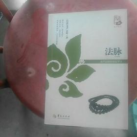 法脉:圣严法师禅修精华(3)
