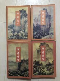 金庸作品集:神雕侠侣【请注意仔细看商品描述】