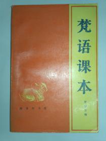 梵语课本,1990年10月1版1印,700册,罗世方编,商务印书馆