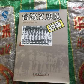 台湾义勇队档案:1937-1946