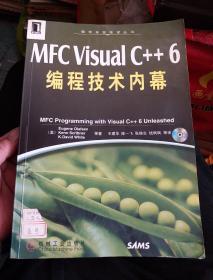MFC Visual C++6 编程技术内幕