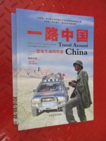 一路中國:怒放生命的壯游(上下冊)