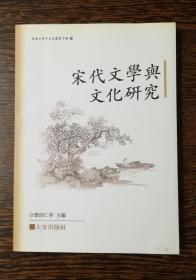 宋代文学与文化研究