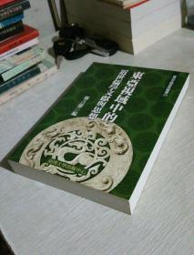 东亚视域中的近世儒学文献与思想
