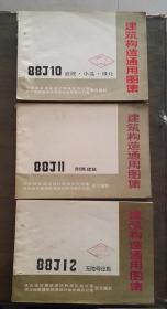 建筑构造通用图集88J10/11/12