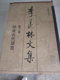 季羡林文集.第三卷.印度古代语言