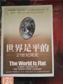 世界是平的 21世纪简史