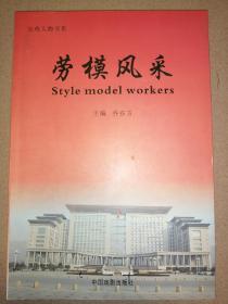 劳模风釆(宝鸡人物书系)