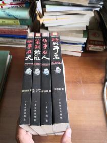 【王志纲策划文库】谋事在人、成事在天、行成于思、策划旋风 【全4册合售】