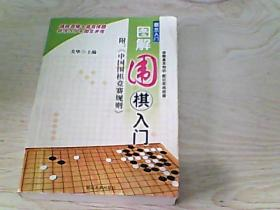 【关华主编】图解围棋入门----附中国围棋竞赛规则