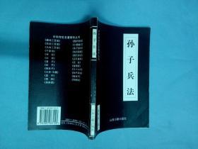 中华传世名著精华丛书:孙子兵法