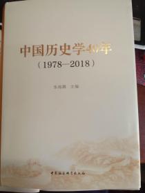 9787520336703-hs-中国历史学40年(1978-2018)