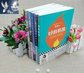 陈果的书 好的孤独 + 做一个有才情的女子 + 做一个刚刚好的女子 + 做一个高情商的女子 + 做一个有风骨的女子  (全5册)