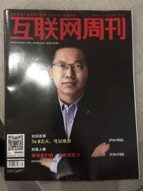 互联网周刊 2019 第4期总682期