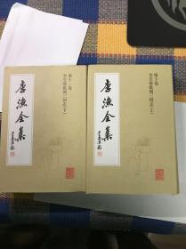 李笠翁批阅三国志 李渔全集 三国演义