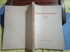福建省肿瘤防治研究资料选编    1977年(内部资料)    书85品如图