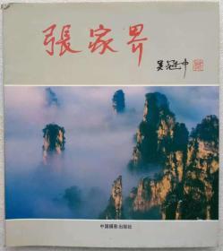 张家界(图文本)--刘云编 吴冠中题签。中国摄影出版社。1995年。1版1印