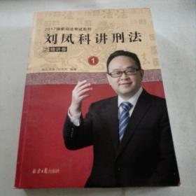 刘凤科讲刑法《2016年11月一版一印》