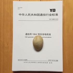 YD/T 2888-2015 通信用10kv高压发电机组 规范书