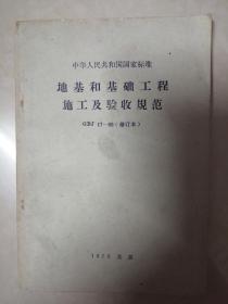 地基和基础工程施工及验收规范(GBJ--66(修订本))