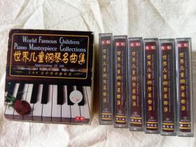 磁带      世界儿童钢琴名曲集     一套6盒