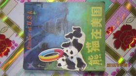彩色连环画;熊猫在美国