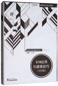 BIM应用与建模技巧(初级篇)