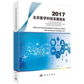 2017北京医学科技发展报告
