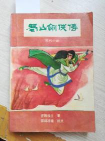 蜀山剑侠传 第三册(扉页有字)