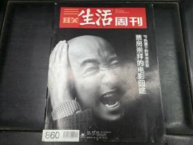 三联生活周刊2015年44