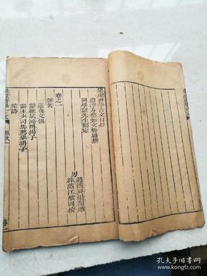 集虚斋学古文卷一至卷四,四卷合订厚本。