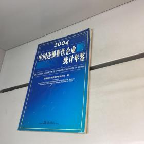中国连锁餐饮企业统计年鉴.2004 【一版一印 正版现货   多图拍摄 看图下单】