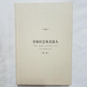 西方现代思想丛书8  开放社会极其敌人(第二卷)珍藏版