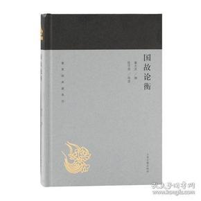 新书--蓬莱阁典藏系列:国故论衡(精装)