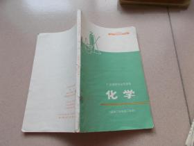 化学(高中二年级第二分册)【未使用】看图