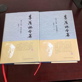 季羡林全集 18卷 19卷 (糖史一、二)  两卷合售