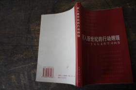 跨入新世纪的行动纲领:十五大文件学习问答
