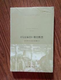 《马太福音》释经默想(莱尔四福音释经默想)(内部发行)